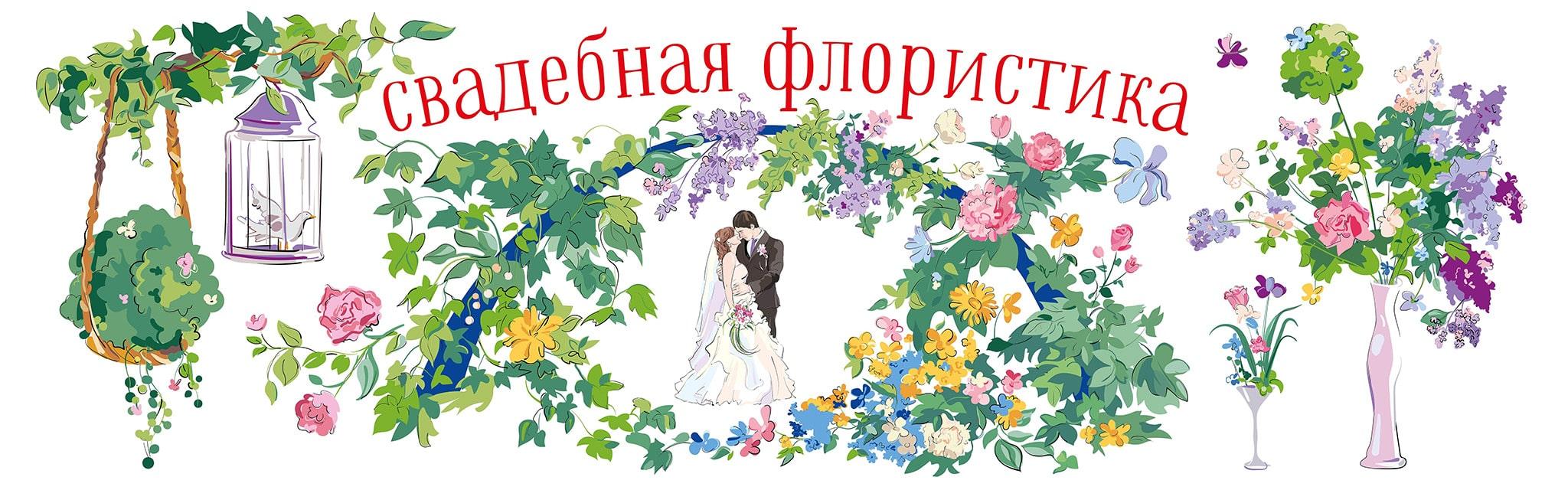 Оформление свадеб, букет невесты, выездная регистрация, композиция на стол молодоженов